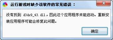 d3dx_xx.dll 文件缺失