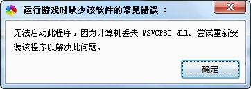 "丢失""MSVVP80.dll"""