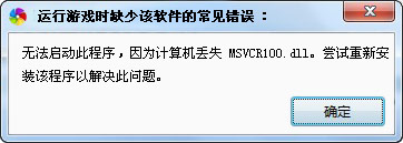 """丢失MSVVP100.dll"""