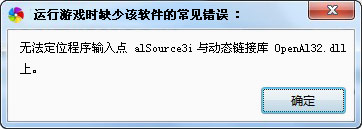没有找到openal32.dll