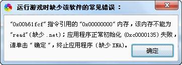 应用程序错误,该内存不能为written或read(缺少.net)