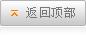 返(fan)回(hui)�(ding)部