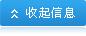 收起信息(xi)