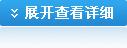 展(zhan)�_(kai)查(cha)看�(xiang)�