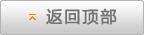 返(fan)回�(ding)部(bu)