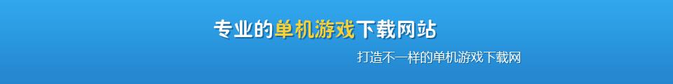 专业的单机亚博官网app下载网站,打造不一样的单机亚博官网app下载网