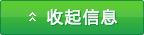 收(shou)起(qi)信息(xi)