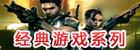 �(jing)典��(dan)�C游��(xi)